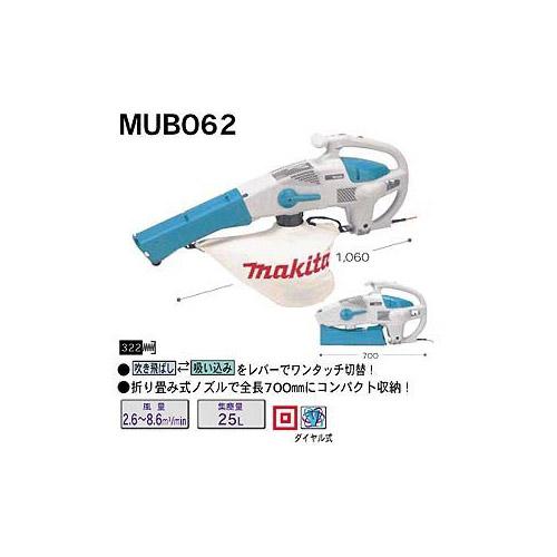 マキタ ブロワ集塵機 MUB062